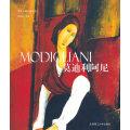 艺术大师之旅丛书 莫迪利阿尼