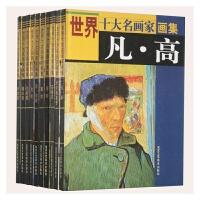 【正版图书包发票】世界十大名画家画集 塞尚莫奈 高毕加索等16开10卷