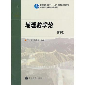 地理教学论(第2版)
