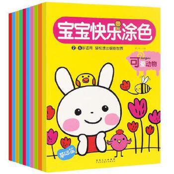 动物蔬菜水果交通工具绘画启蒙早教童书好宝宝涂色书快乐游戏亲子读物