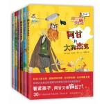 阿甘外传(共6册)