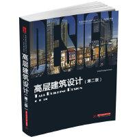 """普通高等院校建筑专业""""十二五""""规划精品教材:高层建筑设计(第2版)"""