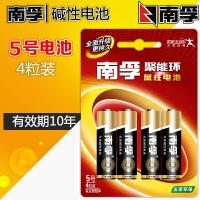 南孚电池 5号4节装碱性电池 聚能环AA LR6干电池1.5V