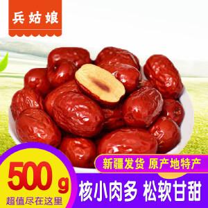 【兵姑娘-灰枣500g】新疆若羌一级灰枣 新疆特产红枣