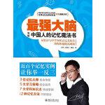 最强大脑:写给中国人的记忆魔法书(世界记忆大师保驾护航,学习、考试无往不利)(电子书)
