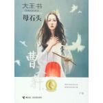 母石头(曹文轩大王书系列3)(电子书)