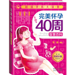 超值孕育大智慧:完美怀孕40周智慧百科