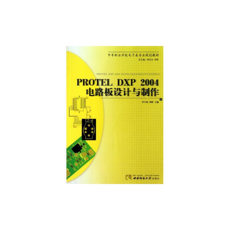 《protel dxp2004电路板设计与制作