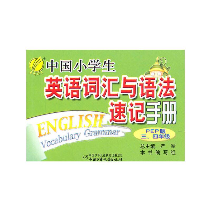 《中国小学生英语词汇与片区速记手册(三四年福永小学语法图片