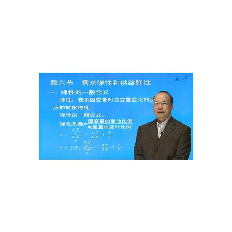 2017年青海民族大学经济学院721西方经济学网授精讲班【教材精讲 考研
