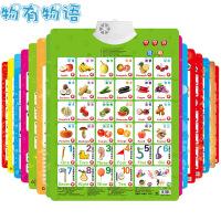 物有物语 识字卡 儿童有声挂图启蒙早教卡玩具宝宝发声语音看图识字拼音认知卡片益智玩具(买1送1)