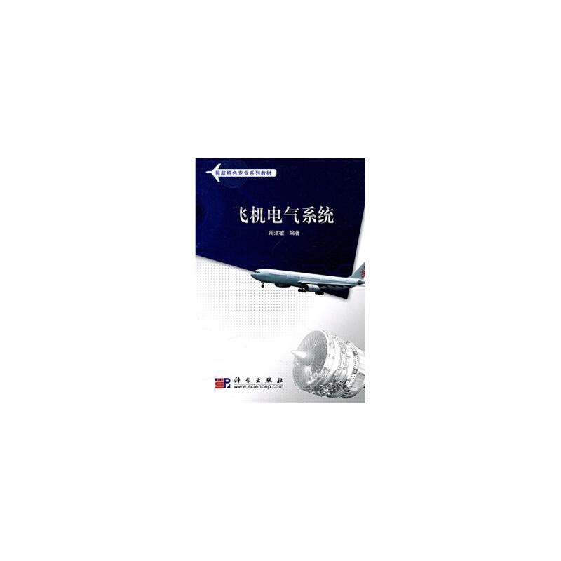 飞机电气系统 周洁敏 9787030291967 科学出版社