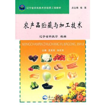 农产品贮藏与加工技术