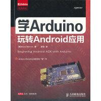 学Arduino玩转Android应用