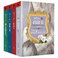 玫瑰战争:河流之女+红女王+拥王者的女儿+白公主)