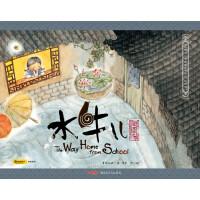 """""""小时候""""中国图画书系列-水牛儿(珍藏版)"""