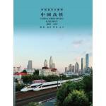 中国高铁(中国竞争力系列)