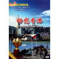 动感香港1(DVD)