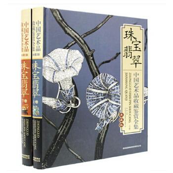 中国珠宝翡翠收藏鉴赏全集(2卷) 铜版彩印大16开2册