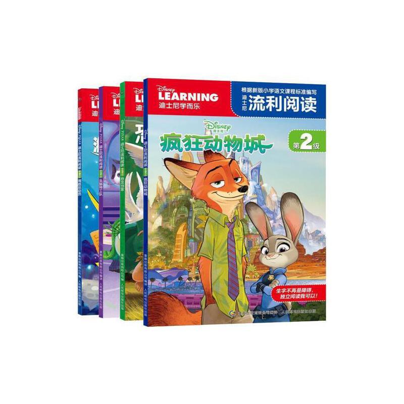 当家头脑特工队二三年级小学生课外阅读书籍儿童汉字识字图书学而乐