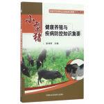 小型猪健康养殖与疾病防控知识集要