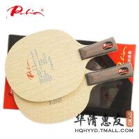 Palio拍里奥 TT 五木两碳弧快型双碳专业乒乓球拍 底板