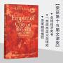 汗青堂叢書024·棉花帝國:一部資本主義全球史