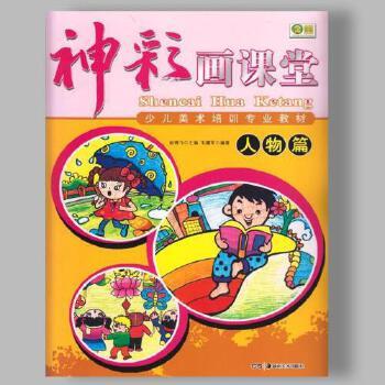 儿童绘画教程创意画册学画画必备实用起步入门畅销