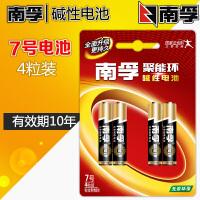 南孚电池 7号4节装碱性电池 聚能环AAA LR03干电池1.5V