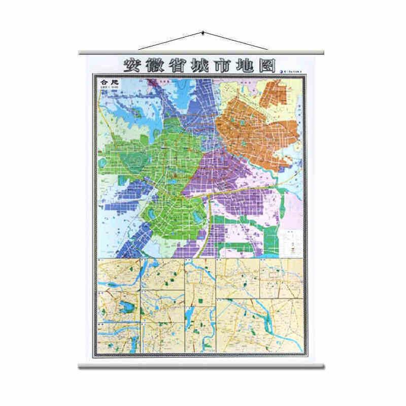 合肥市地图挂图 安徽省地图挂图 详细版 超全开双面印刷 挂绳精装高清