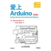 爱上Arduino(第2版) [美]Massimo Banzi 9787115280022