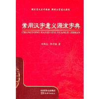常用汉字意义源流字典