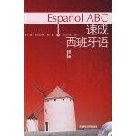 速成西班牙语(第1册)(附MP3光盘)
