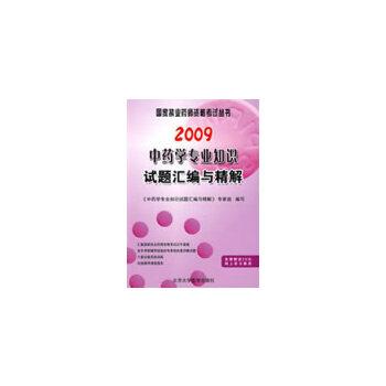 2009中药学专业知识试题汇编与精解(09药师考试用书)