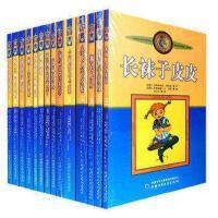长袜子皮皮林格伦书正版 淘气包埃米尔作品集全套14册儿童文学