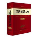 汉语成语大全(第3版・双色本)