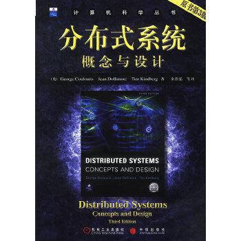 《分布式系统概念与设计(原书第3版)--计算机科学