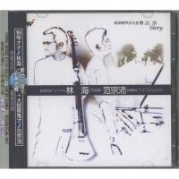 CSCCD-418林海.范宗沛-林海钢琴音乐盒4CD( 货号:2000009107340)