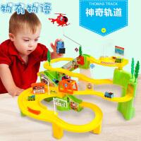 物有物语 轨道车 儿童玩具 托马斯小火车套装轨道车儿童男孩女孩宝宝电动玩具火车轨道玩具赛车过山车玩具儿童礼品 儿童生日礼物