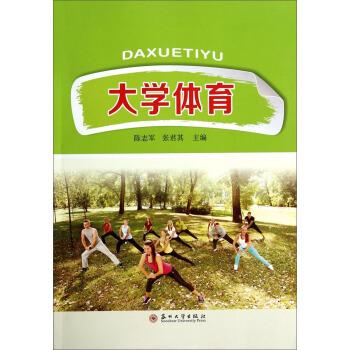 大学体育 陈志军,张君其 9787567210134