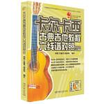 卡尔卡西古典吉他教程六线谱对照(DVD示范版)