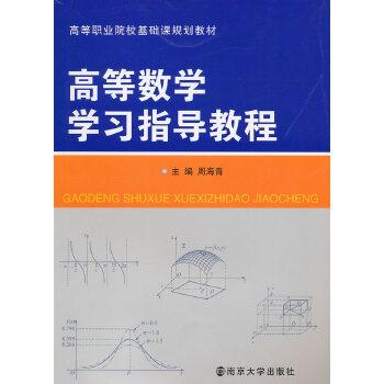 高等数学学习指导教程