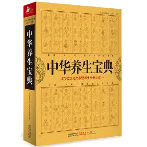 中华养生宝典(白话插图本)(275位文化大师谈养生长寿之道)