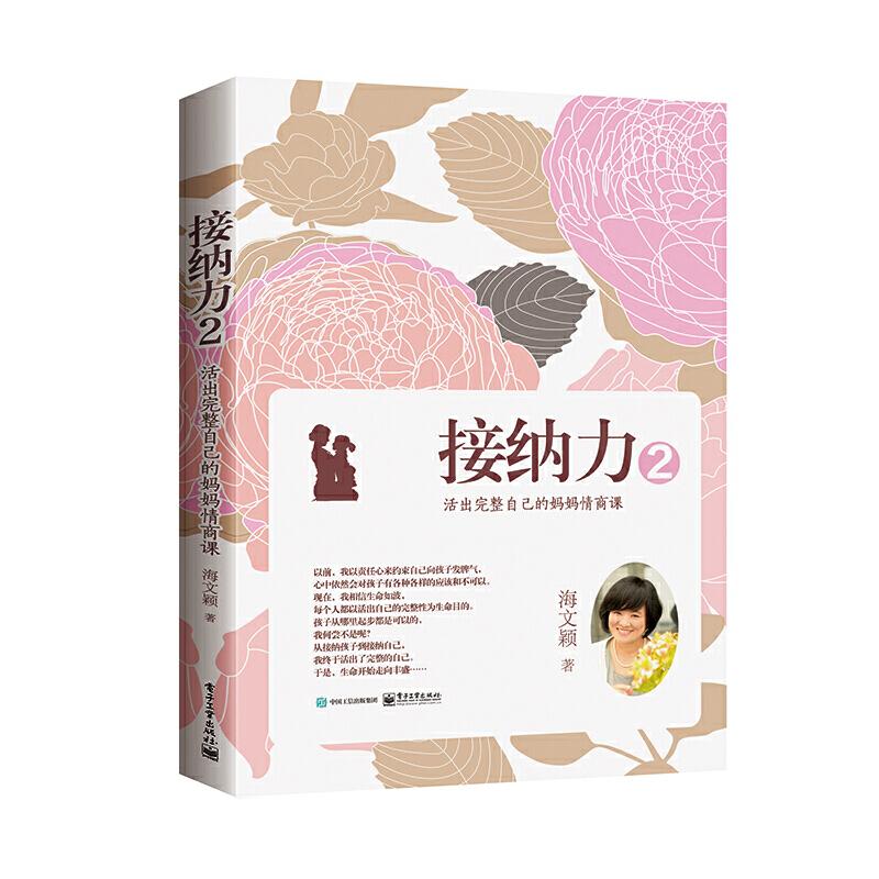 """接纳力2:活出完整自己的妈妈情商课《接纳力》入选2016年大众喜爱的50种图书、2016年""""当当好书榜""""年度榜单,完美融合儿童发展心理学与十年亲子教育实践经验,再现上百家庭真实成长案例,一本让中国父母释放焦虑、接纳幸福的灵性成长之书"""