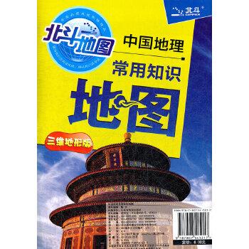中国地理常用知识地图(三维地形,真实再现,学生地理学习专用)
