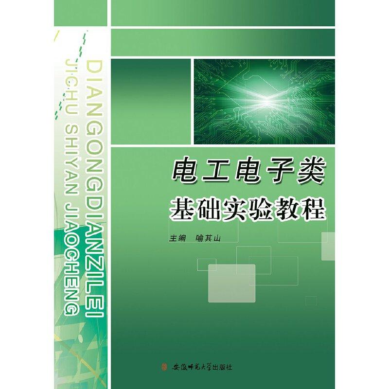 正版特价 电工电子类基础实验教程 正版图书放心购买!