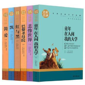 6本世界名著书籍套装十大经典文学名译正版童年在人间我的大学巴黎