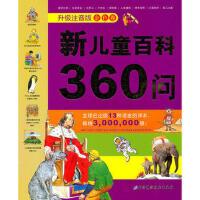 新儿童百科360问(升级注音版金色卷) [7-10岁]