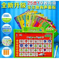 乐乐鱼25合1升级版立体识字发声语音有声挂图画板拼音卡片幼儿童学习识字卡片有声读物益智玩具