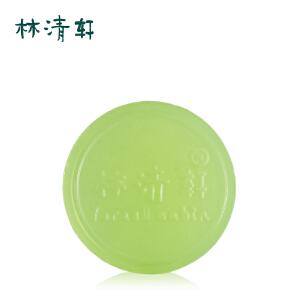 【618年中大促】林清轩 艾草手工皂90g 洗面洁面温和清洁 柔嫩肌肤